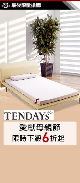 TENDAYs 專櫃床墊↘6折up