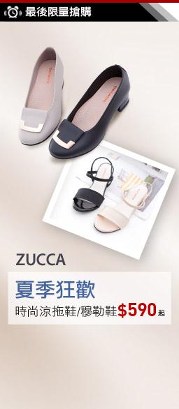 ZUCCA夏狂歡↘$590up