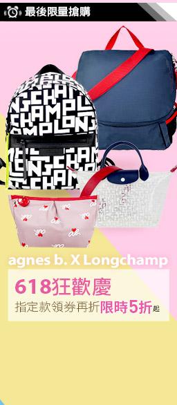 agnesb. x Longchamp 5折up