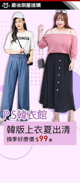 PS韓衣館↘夏日換季優惠$99up