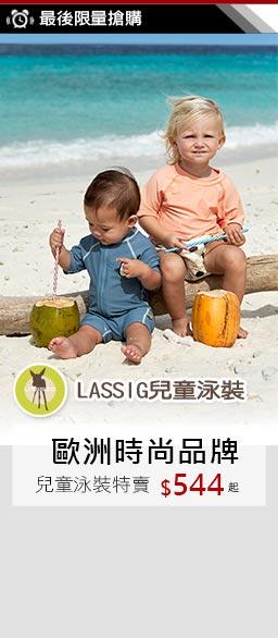 德國Lassig嬰童泳裝↘8折up