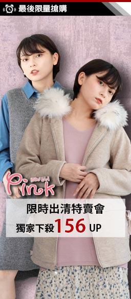 PINK 專櫃女裝↘特殺156up