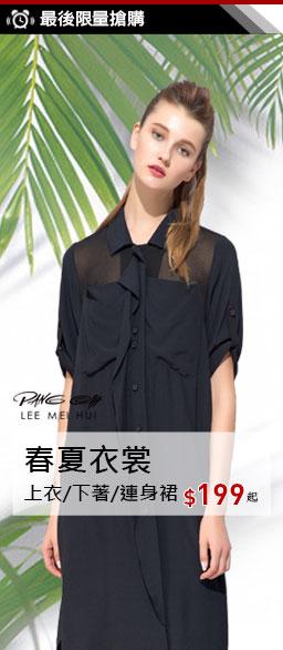 龐吉 專櫃女裝$199up