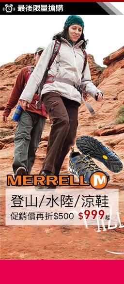MERRELL機能鞋↘結帳現折$500