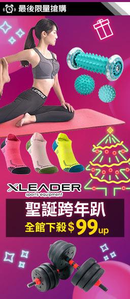 Leader聖誕跨年趴 運動服飾/除臭襪↘99up