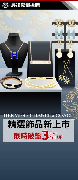HERMES x Chanel xCOACH 配飾出遊45折降