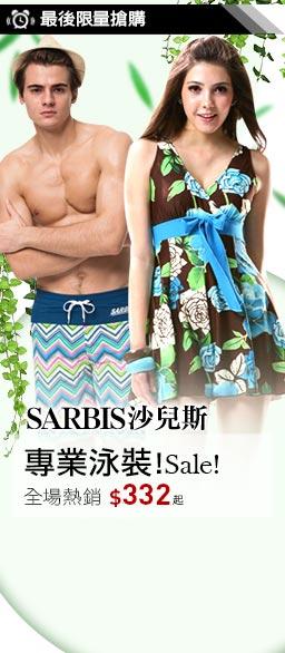 SARBIS泳裝品牌聯合↘332up