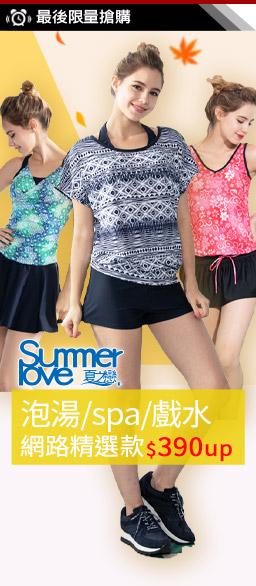 夏之戀↘泡湯x戲水泳衣390up