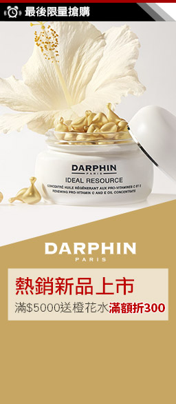DARPHIN5折up