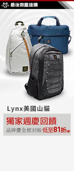 Lynx美國山貓週慶↘81折起