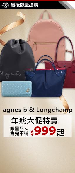 agnes b.&Longchamp特賣$999up