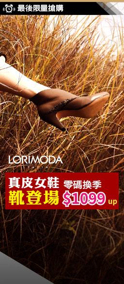 Laoimoda真皮女鞋↘$1099up