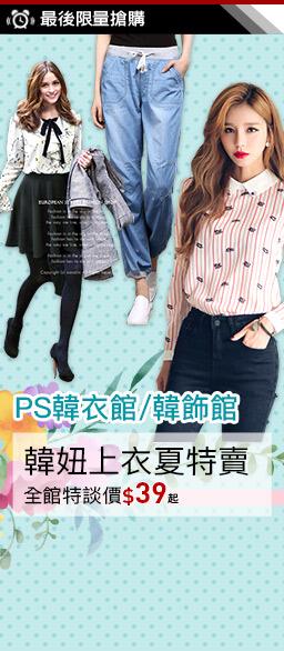 PS韓衣館↘韓妞夏特賣$39up