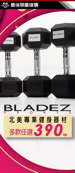 BLADEZ北美健身器材下殺390元起