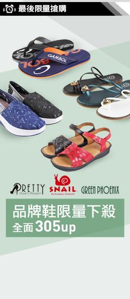聯合品牌鞋夏特賣↘$305up