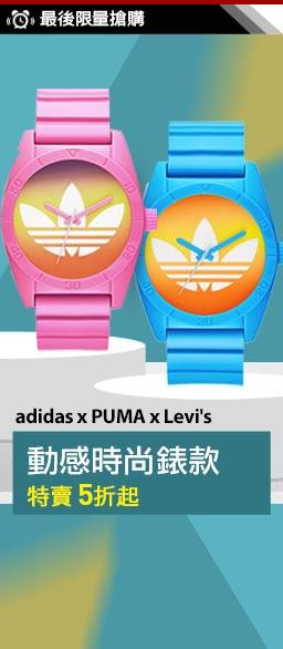 adidas x PUMA運動錶款↘5折起