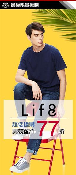 life8夏慶大促↘299up