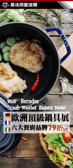 歐洲頂級鍋具特賣↘79折up