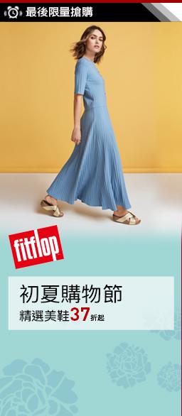 FitFlop夏日涼拖鞋↘$1000起