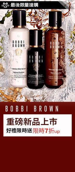 BOBBIBROWN春季化妝品節↘7折up