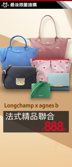 Longchamp&agnes b.特賣$980起