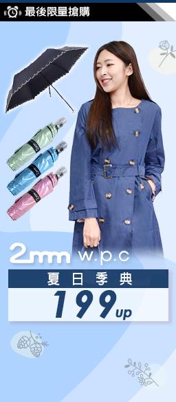 2mm x w.p.c雨天一樣很時尚