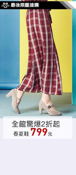 Keeley Ann春夏鞋↘2折起
