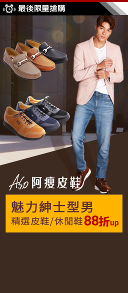 A.S.O阿瘦集團↘男鞋88折up