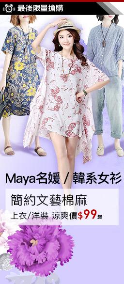 MAYA名媛↘文藝棉麻$99up
