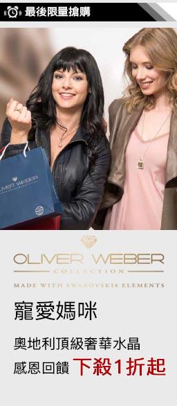 Oliver weber 1折up