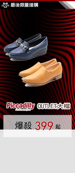Piccadilly品牌聯合爆殺↘399up