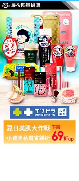 日本直送札幌藥妝↘69折up