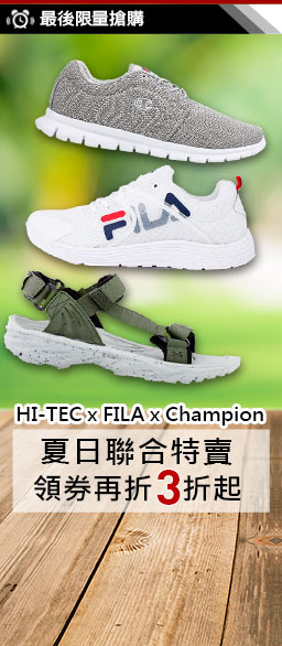 HI-TECxFILA 夏季特賣↘3折up