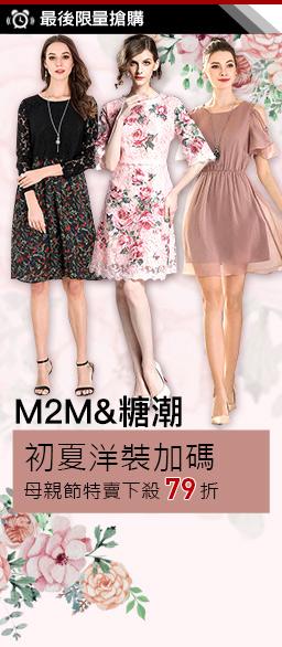 M2M&糖潮↘約會洋裝加碼79折