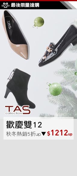 TAS專櫃女鞋↘雙12限時搶1212up