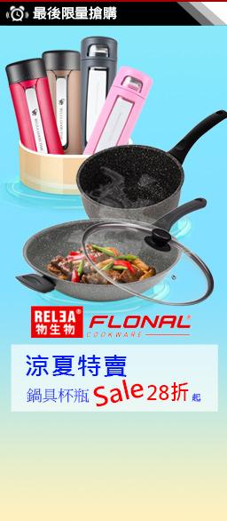 義大利FlonalX香港RELEA鍋具杯瓶↘28折up