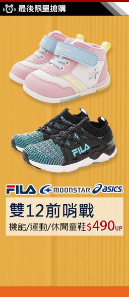 日本月星童鞋↘$490up