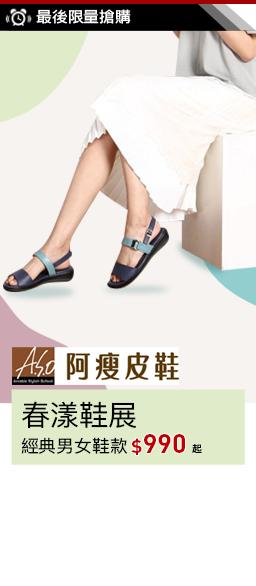 A.S.O阿瘦↘春季男女鞋$990起