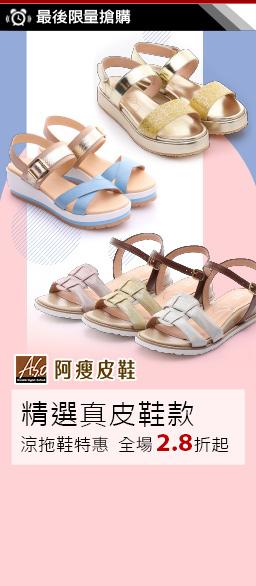 A.S.O.阿瘦真皮鞋↘$990up