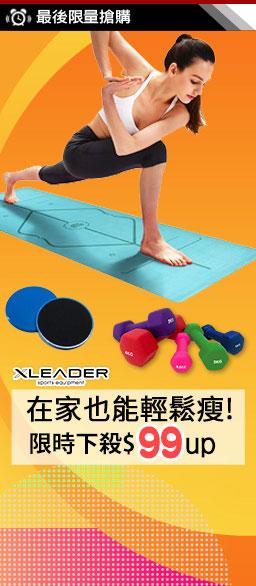Leader 運動用品/機能服↘下殺99up