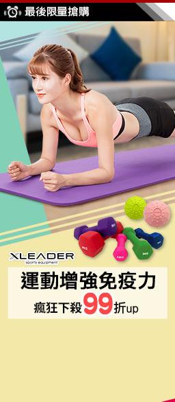 Leader運動/護具/機能品↘99up