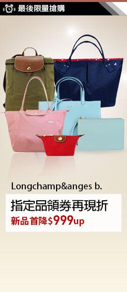 Longchamp&agnes b特賣$999up