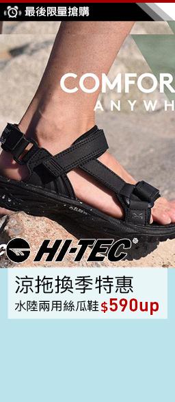 HI-TEC換季特惠↘$590up