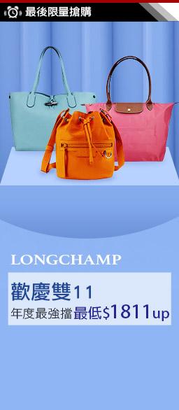 Longchamp雙11▼1811up