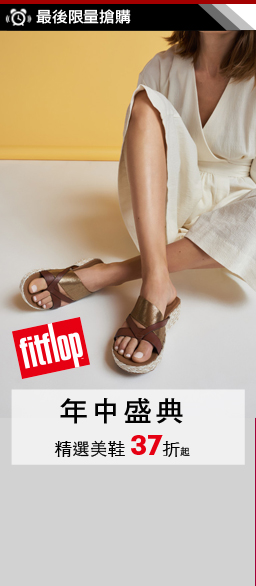 FitFlop年中盛典美鞋↘37折起