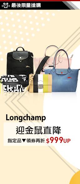 Longchamp迎金鼠直降$999up