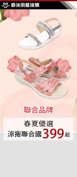 涼鞋聯合↘399up
