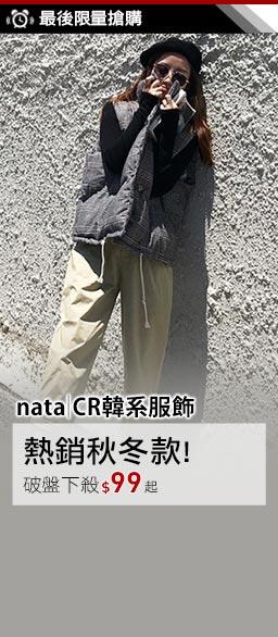 nata│CR韓系女裝↘99起