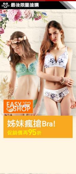 EASY SHOP↘促銷價再95折