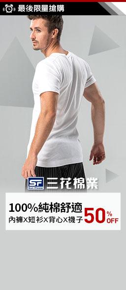 三花棉業↘50%OFF
